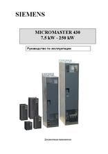 Micromaster 420 инструкция Pdf - фото 5