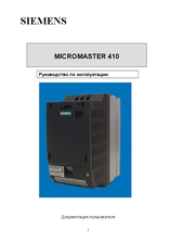 Micromaster 420 инструкция Pdf - фото 11