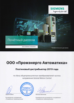Платиновый дистрибьютор 2019
