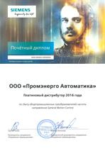 Платиновый Дистрибьютор Siemens 2016 по направлению GMC