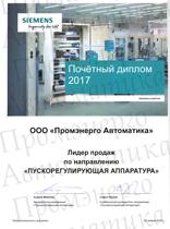 Платиновый Дистрибьютор Siemens